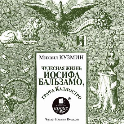 Аудиокнига Чудесная жизнь Иосифа Бальзамо, графа Калиостро