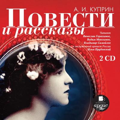 Аудиокнига Повести и рассказы. На 2-х CD. Диск 2