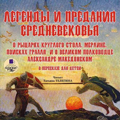 Аудиокнига Легенды и предания Средневековья