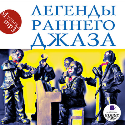 Аудиокнига Легенды раннего джаза