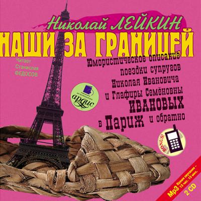 Аудиокнига Наши за границей. На 2-х CD. Диск 2