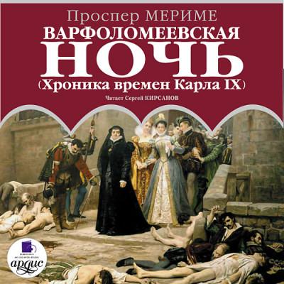 Аудиокнига Варфоломеевская ночь. (Хроника времен Карла IX)