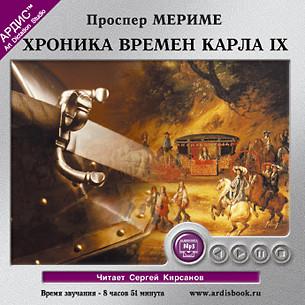 Аудиокнига Хроника времен Карла IX