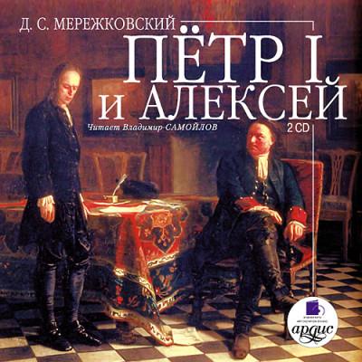 Аудиокнига Петр I и Алексей. На 2-х CD. Диск 2