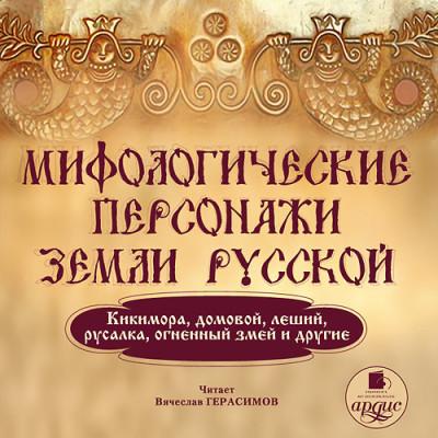 Аудиокнига Мифологические персонажи земли русской