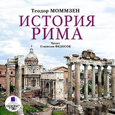 Аудиокнига История Рима. На 2-х CD. Диск 2