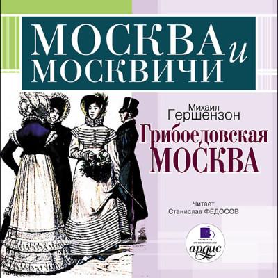 Аудиокнига Москва и москвичи. Гершензон М. О. Грибоедовская Москва