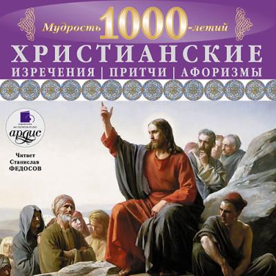 Аудиокнига Мудрость тысячилетий. Христианские изречения, притчи, афоризмы