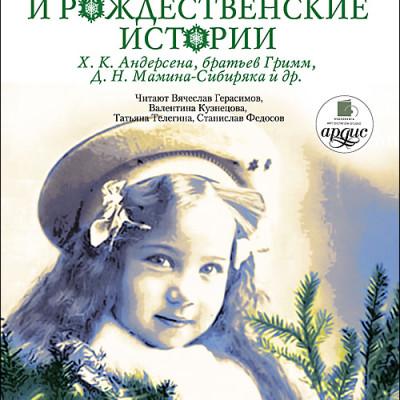 Аудиокнига Новогодние и рождественские истории. На 2-х CD. Диск 2