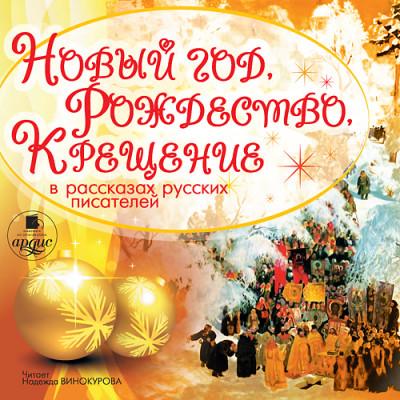 Аудиокнига Новый год, Рождество, Крещение в рассказах русских писателей