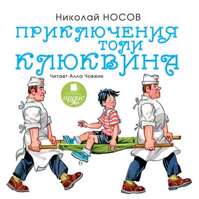 Аудиокнига Приключения Толи Клюквина