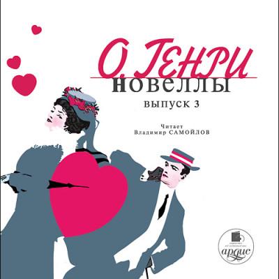 Аудиокнига Новеллы. Выпуск 3