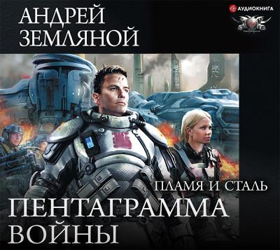 Аудиокнига Пентаграмма войны. Пламя и сталь