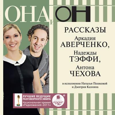 Аудиокнига Она и он. Рассказы А. Аверченко, Н. Тэффи, А. Чехова