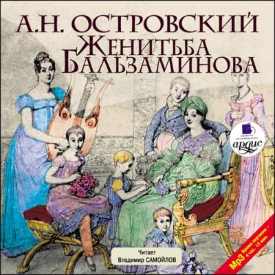Аудиокнига Женитьба Бальзаминова