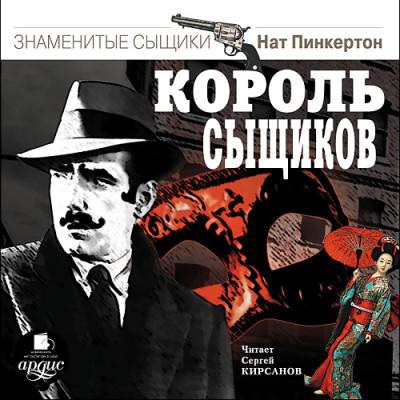 Аудиокнига Король сыщиков