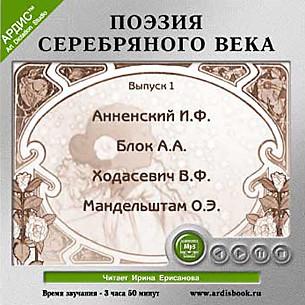 Аудиокнига Поэзия Серебряного века. Выпуск 1