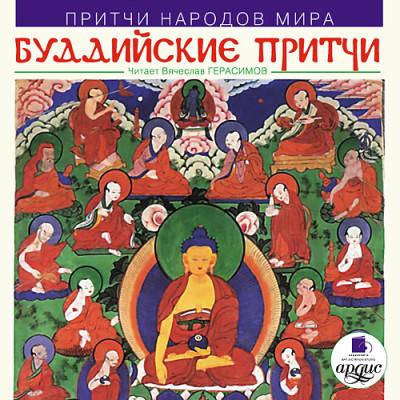 Аудиокнига Притчи народов мира. Буддийские притчи
