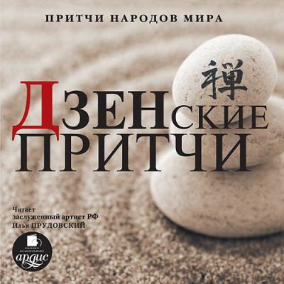 Аудиокнига Притчи народов мира. Дзенские притчи