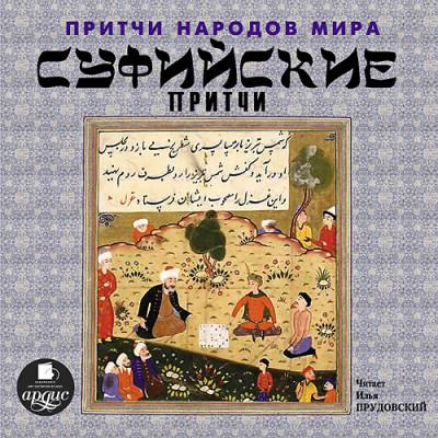 Аудиокнига Притчи народов мира. Суфийские притчи