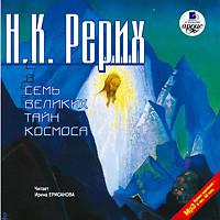 Аудиокнига Семь великих тайн космоса