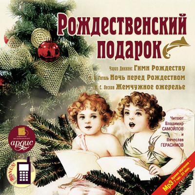 Аудиокнига Рождественский подарок