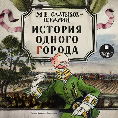 Аудиокнига История одного города