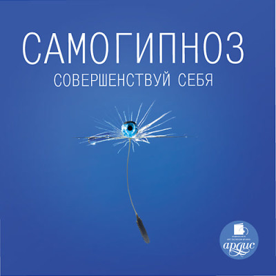 Аудиокнига Самогипноз: Совершенствуй себя. Иванов О. А.