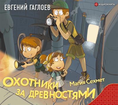 Аудиокнига Охотники за древностями. Магия Сехмет