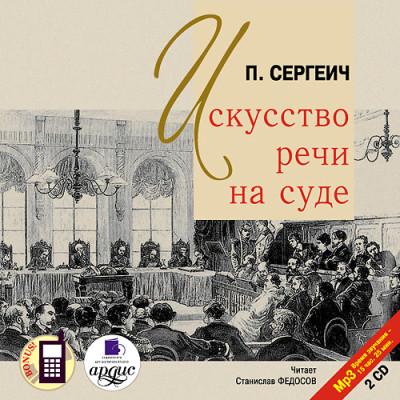 Аудиокнига Искусство речи на суде. На 2-х CD. Диск 1, 2