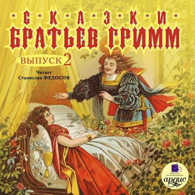 Аудиокнига Сказки братьев Гримм. Выпуск 2