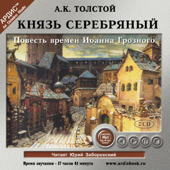Аудиокнига Князь Серебряный. На 2-х CD. Диск 1, 2