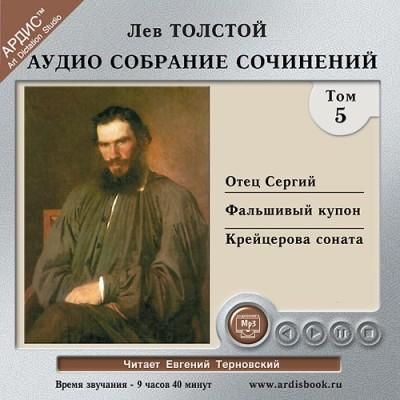 Аудиокнига Аудио собрание сочинений. Т. 5. Отец Сергий. Крейцерова соната