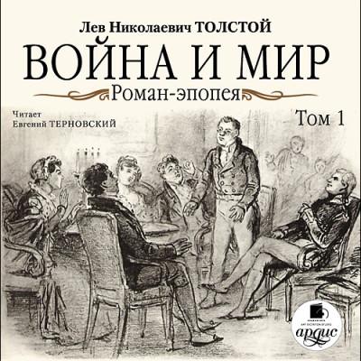 Аудиокнига Война и мир. В 4-х томах. Том 1