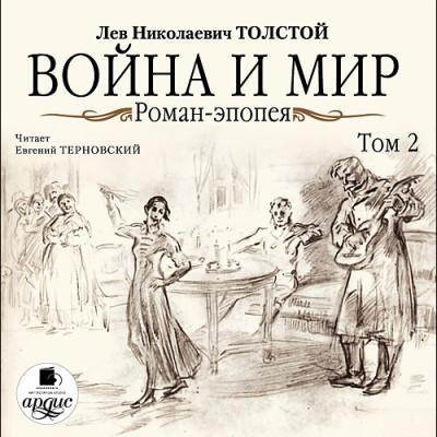 Аудиокнига Война и мир. В 4-х томах. Том 2