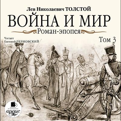 Аудиокнига Война и мир. В 4-х томах. Том 3