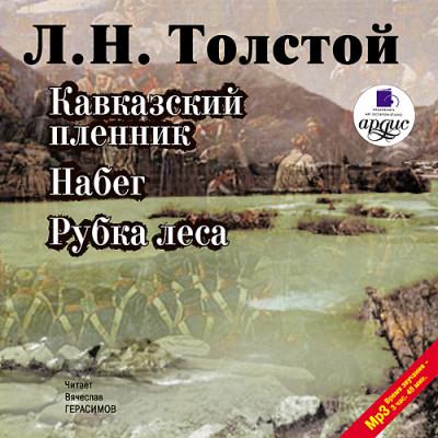 Аудиокнига Кавказский пленник. Набег. Рубка леса