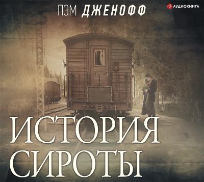 Аудиокнига История сироты