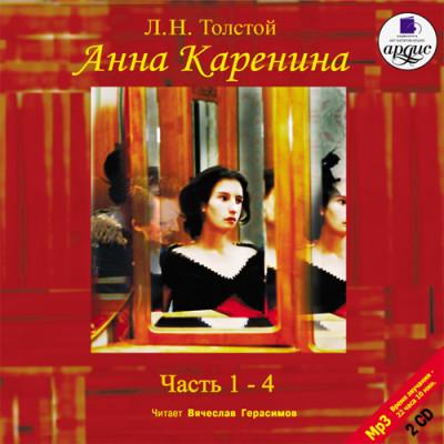 Аудиокнига Анна Каренина. Части 1-4. На 2-х CD. Диск 1, 2
