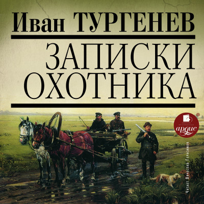Аудиокнига Записки охотника