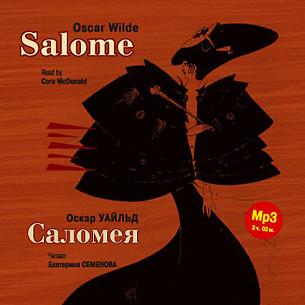 Аудиокнига Саломея. На англ. и русск. яз.