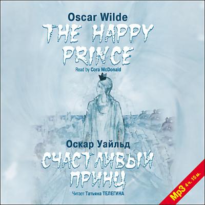 Аудиокнига Счастливый Принц. Сказки. На англ. и русск.яз.