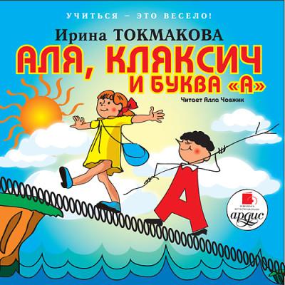 Аудиокнига Учиться - это весело! Токмакова И. П. Аля, Кляксич и буква