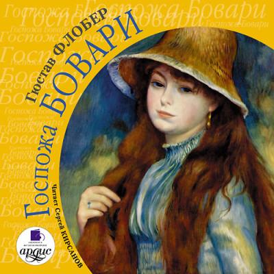 Аудиокнига Госпожа Бовари. На 2-х CD. Диск 2