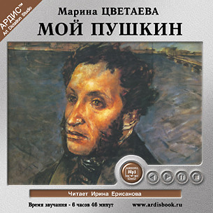 Аудиокнига Мой Пушкин