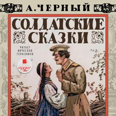 Аудиокнига Солдатские сказки