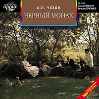Аудиокнига Черный монах. Сборник
