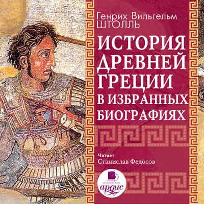 Аудиокнига История Древней Греции в избранных биографиях