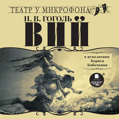 Аудиокнига Вий в исполнении Бориса Бабочкина