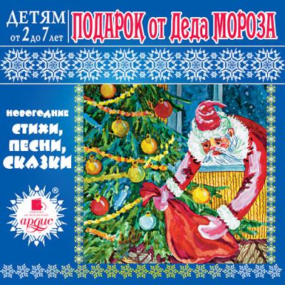 Аудиокнига Детям от 2 до 7 лет. Подарок от Деда Мороза